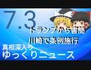 【真相深入りゆっくりニュース】トランプが書簡、川崎で条例施行