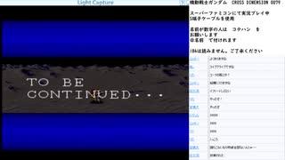 機動戦士ガンダム CROSS DIMENTION 0079 実況プレイ part17