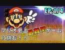【実況】マリオ史上最難関のゲームに挑む!「マリオ2」編【EP:1/4】