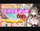 【切り抜き】3Dフル活用!身振り手振りで教える楠栞桜の子供の手遊び歌まとめ