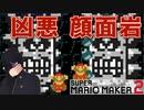 ネガティVのマリオメーカー2 part1【マリオメーカー2実況】