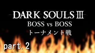 【DARK SOULS III】最強ボストーナメント part.2