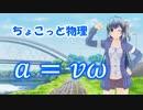 ちょこっと物理【円運動の加速度】