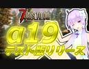【7 Days To Die】撲殺天使ゆかりの生存戦略α19(b154) 1回目【結月ゆかり+α】