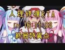 【FGO】人理修復RTA in 16:11:03 part9(完)【VOICEROID実況解説】