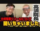 高須院長に大村知事リコールについて、真意を聞いちゃいました!