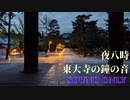 東大寺の夜八時の鐘の音