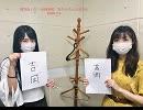 【第40回】相羽あいな・吉岡茉祐 あかんもんはあかん! 2020.07.04放送分
