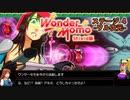 ワンダーモモ(Wonder Momo) NVIDIA SHIELD版をプレイ!ステージ4-ワル次元