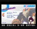 【AIきりたん】組曲: 星羅征く旅人 / 星のカービィスターアライズ【NEUTRINO】