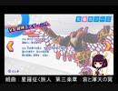 【AIきりたん】組曲: 星羅征く旅人 第一楽章&第三楽章 / 星のカービィスターアライズ【NEUTRINO】
