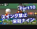 【VOICEROID実況】スイング禁止で甲子園へ【Part10】【栄冠ナイン】(みずと)