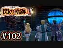 #102 軌跡好きの【閃の軌跡Ⅲ】実況だよ