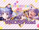 【宇田川あこ誕生日記念】''UNIONS``Road