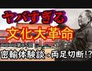 【文化大革命】ヤバすぎる!命懸けの密輸で、両足切断もあった…こづち先生が語る!