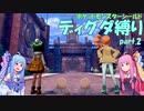 【ポケモン盾】葵ちゃんのまったりディグダ縛り part.2