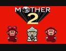 超能力に憧れる男がmother2を実況プレイ #21