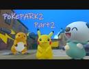 ポケパーク2BWの世界を遊び尽くす‼【実況】Part2
