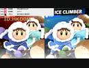 スマブラ対戦動画32:アイスクライマーVSアイスクライマー  2020/07/03 【放置部屋ベストバトル集】