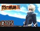 #105 軌跡好きの【閃の軌跡Ⅲ】実況だよ
