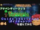 [Terraria] v1.3でアドベンチャーマップ(Guide challenge)#4 [ゆっくり実況]