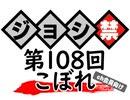 津田健次郎・大河元気のジョシ禁ラジオ!! 第108回こぼれ!!【ch会員向け】