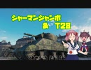 【WoT】 東北きりたんの秋田流戦車道RX Part17