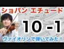 ショパン エチュード 10-1をヴァイオリンで弾いてみた