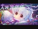 【第12回東方ニコ童祭】大神神話伝【アコーディオンっぽい】