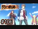 #106 軌跡好きの【閃の軌跡Ⅲ】実況だよ