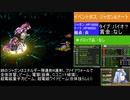 メタルマックス3 ほぼナースソロ縛り 第二十三話「電脳姉妹!ジャガン&ノート」