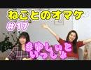 山下七海が吉岡茉祐とふたりでバイノーラルマイクを使いこなす!【ねごとオマケ#17】