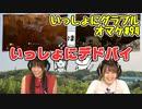 加藤英美里さん&高木美佑さんが『DbD』にハマる!【いっしょにグラブルオマケ#94】