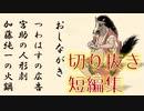 しんすけ切り抜き短編集2