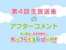 第4回│生放送終了後のアフターコメント「れっつら☆指輪づくり!」
