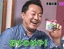 ういち・中武・オモCのそうだ、遊びに行こう! #94【無料サンプル】