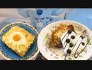 フレンチトーストと目玉焼きトーストを作るオベリスクの巨神兵