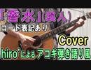 香水/瑛人 弾き語り風Cover【コード進行表記あり/演奏動画/歌ってみたフル/hiro'】