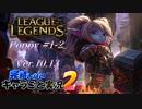 【LoL】完結しないキャラごと実況2【Poppy】#1-2