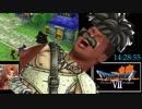 3DS版DQ7 無職クリアRTA 25:26:03 Part16