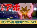 【ポケモン剣盾】あほの子ポケモンだけで頂点をとる!#5【縛りプレイ】