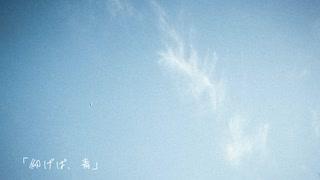 「仰げば、青」-nao/to feat.初音ミク