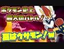 【ポケモン剣盾】シングルランク10位をめざす!Part23【鎧の孤島】