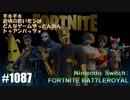 082 ゲームプレイ動画 #1087 「フォートナイト:バトルロイヤル」