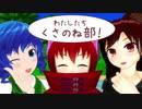 【第12回東方ニコ童祭】わたしたち、くさのね部!【プリコネED再現】