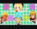 【再】Kirisame Sisters Scream☆☆☆