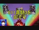 【ガチャ動画】S11真髄3を回そう【第五人格】