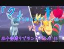 【ポケモン剣盾】「ク」から始まるランクバトル 15 【グレイシア】