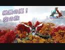 ARK: Survival Evolved〃超ゆるぐだ気味な実況プレイ in Crystal Isles【#3】