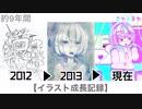 【約9年間】小学生・中学生〜現在までのイラスト成長記録【アナログ/水彩色鉛筆/マスキングテープ/デジタル】